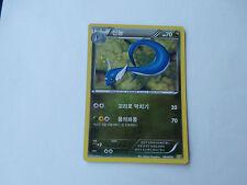 Carte Pokemon Draco 70 pv Coréenne Coffret des Dragons holo !!!