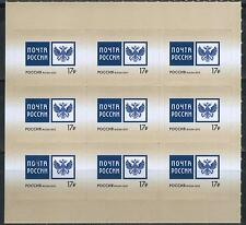 """2015 Russia. FSUE """"Russian Post"""".  MNH. Block of 9 stamps"""