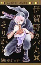"""Yu AZUKI """" IGA no KABAMARU-SORIKARA"""" MANGA JAPAN"""