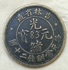 Chinese Dynasty Ancient Coin (Qing Dynasties Guangxu)20 CENT Cash 39mm JiLin--
