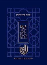 Koren Mishna Sdura Bartenura, Large, Seder Zraim by Eliyahu Dordek (2016,...
