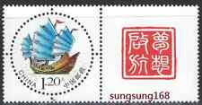CHINA 2014  #34 個34  Sailing to Your Dreams Special  Stamp