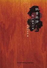 Yao Yan Shui Hu Di Er Juan: Ti Tian Xing Dao (Volume 2) (Chinese Edition), An He