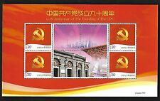 China 2011-16 90 Years Establish of Communist Party Special S/S Expo 建黨九十周年