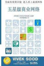 The 5-STAR Business Network (Chinese Edition) : Move Beyond the Traditional...