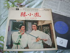 a941981 Adam Cheng Crown Record HK LP  鄭少秋 Teresa Cheung 張德蘭 陸小鳳 (G)