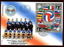 Yugoslavia 1998 Volleyball Championships M/S FDC (M/S Cat £60) #C8787