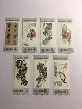 China P R C Stamps M N H 1984 Artworks Changshuo