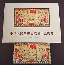 China Prc 1964 #798a 15th Anniversary of the People's Republic Souvenir Sheet.