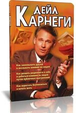 Dale Carnegie How to Win Friends & Influence People Карнеги 3 books in 1 Russian