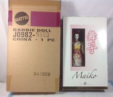 NEW Maiko GEISHA Barbie Doll 2005 Gold Label Collector Exclusive + Shipper J0982