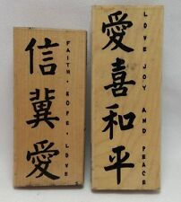 Lot of 2 Faith Love Joy Characters Japanese Collection Stampendous Rubber Stamp