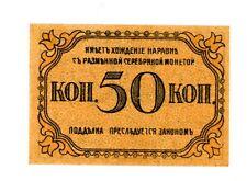 Russia/Transcaucasia … P-S728b … 50 Kopeks … 1918 … *UNC*
