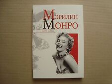 Marilyn Monroe RARE exclusive russian MARILYN biography & photo book GREAT pics