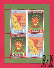 TRANSNISTRIA 2014 Creation of Moldavian Autonomous Republic 90th Ann Map Arms bl
