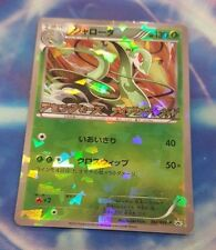 OtBG Serperior 198/BW-P Stamped Campaign Promo Pokemon Card Excellent+ EX+