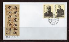 FIRST DAY COVER China PRC 100th Anniv of Birth of Dong Biwu J.123 CACHETED 1986