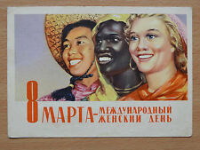 1961 Russian soviet vintage postcard USSR 8th of march beautiful young women