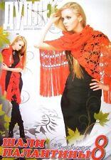 Crochet pattern magazine Duplet Women Sharf Wrap Special Release # Shawl 8