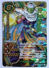 Dragon Ball Miracle Battle Carddass DB14 Super Omega 56 Piccolo