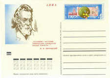 Russia -lot of 2 Postal Stationery USSR 1971,1973 year-Vernadsky, Peace