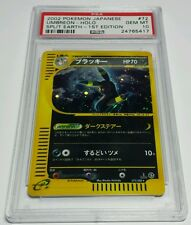 Japanese Pokemon Umbreon 72/78 E4 Split Earth Skyridge Holo 1st PSA 10 Gem Mint