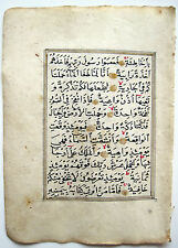 Corano sure ORO grafia 1750 Konya Antique Manuscript Islam Quran MANOSCRITTO