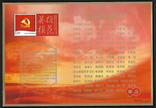 China 2011-16 90 Years Establish of Communist Party Special S/S 建黨九十周年 英雄模范