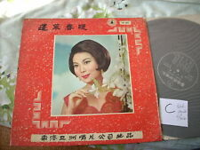 a941981 崔萍 LP  Tsui Ping  顧媚  紫薇  韋秀嫻  黃飛然 小娟 蓬萊春暖 Spring in Fairyland Winnie Wei Koo Mei Tsz Wei (C) HK ( Good Condition Only )