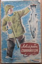 Russian Soviet Book Fishing Fish Tying Hook Tackle USSR Spinning Spoon Reel Rod