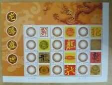 CHINA 2012 12v Special S/S Lunar New Year of DRAGON   Zodiac