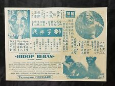 50's LIVING FREE movie flyer Susan Hampshire Singapore Orchard Theatre Chinese