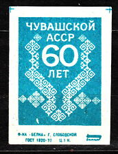 USSR 1979 Matchbox Label  # -. 60 years of Chuvash Autonomous Soviet S.R.