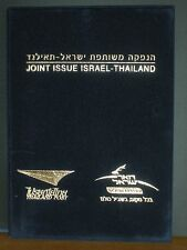 ISRAEL 2014 THAILAND-ISRAEL  JOINT ISSUE  MNH, new SOUVENIR FOLDER