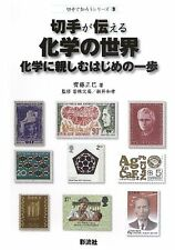 Used Chemistry stamps to tell the world [Know in the stamp series] From JAPAN