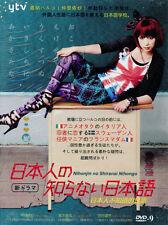 2010 Japanese Drama : Nihonjin no Shiranai Nihongo  w/ Eng Subs
