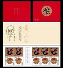 CHINA 2016-1 SB-53 Zodiac Year of Monkey 丙申年 猴 stamp booklet MNH