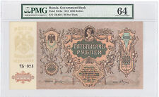 1919 Russia, Government Bank 5000 Rubles, PMG 64 Choice  UNC, P#: S419a