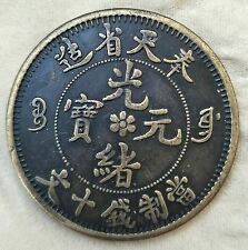 Chinese Dynasty Ancient Coin (Qing Dynasties Guangxu)10 CENT Cash 39mm FengTian