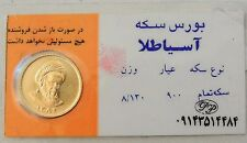 1 Full Bahar Azadi .900 Pure Gold Coin Persian Persia Iran UNC 1382 8g SEALED!