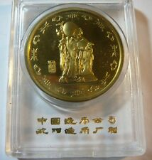 China Longevity Medal by Sheng Yang Mint from the 80's
