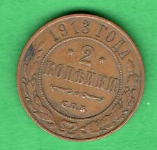 1913 RUSSIA RUSSLAND OLD COPPER COIN 1 KOPEKS 201