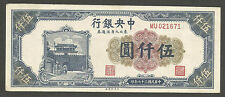 China 5000 Yuan 1948; AU; P-385; City gate, Great Wall