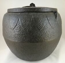 """Antique Chinese iron cooking pot w/raised design motifs. Qing dyn. 8 1/2"""" t."""