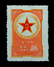 1953 China Military Postage Yellow Army Stamp Unused # 476