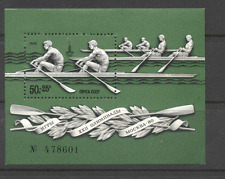Russia 1978 Sports/Olympics/Rowing 1v m/s ref:n12088