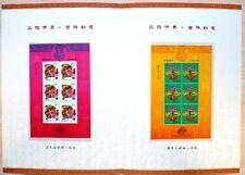 China PRC 2003-1 Kleinbogen ** MNH Year of Ram Jahr des Schafs Mi.Nr. 3416-17