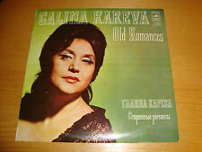 GALINA KAREVA - OLD ROMANCES (Russian) - LP MELODYA (Russian)  *MINT