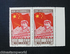 China old stamp, block of 2,unused,Ji4.4-2(28),reprint,nice quality,NEchina use