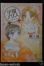 JAPAN Gakuen Alice Illustration Fan Book Tachibana Higuchi